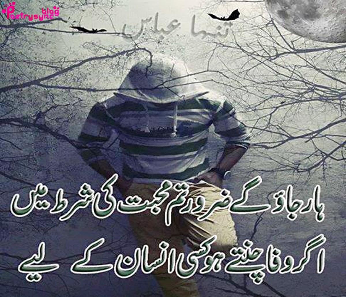 Poetry-Mohabbat-Urdu-Images-Poetry-Shayari-for-Facebook-Timeline-Posts-wallpaper-wp5801446