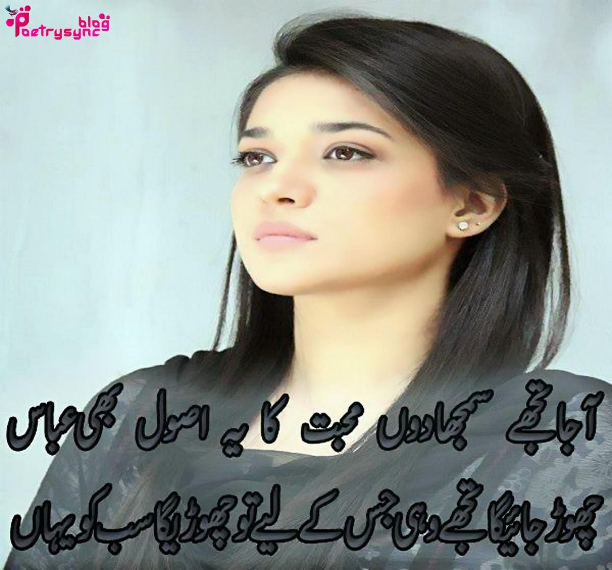 Poetry-Mohabbat-Urdu-Images-Poetry-Shayari-for-Facebook-Timeline-Posts-wallpaper-wp580788