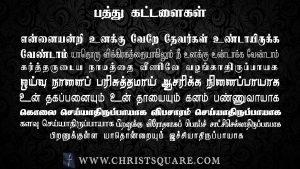 Tamil Christian tapetti